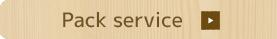 パックサービス